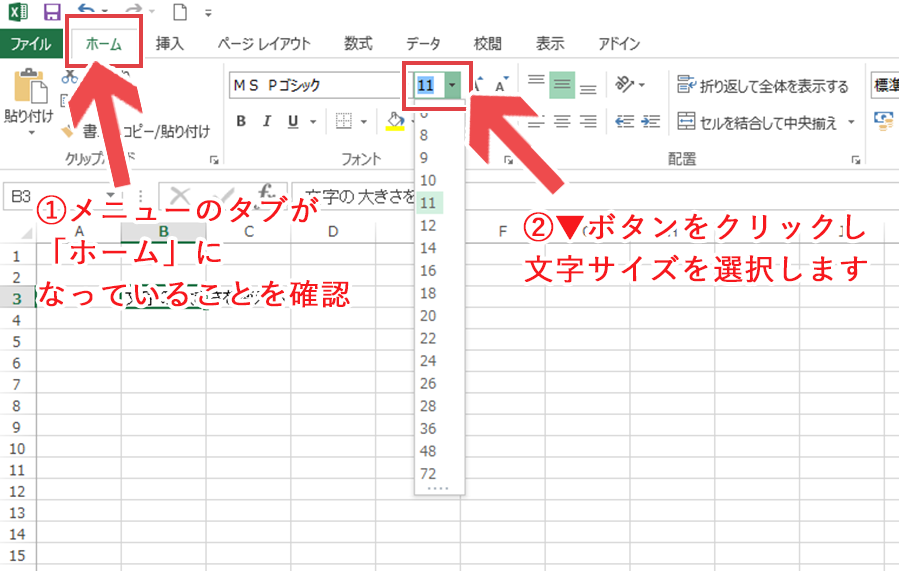 Excel_文字サイズ変更